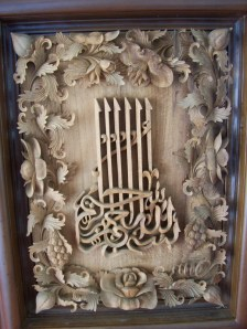 ukir jepara dengan kaligrafi
